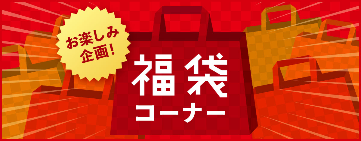 2周年記念 Otameshi大感謝祭 ご好評につき期間延長!